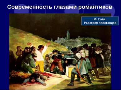 Современность глазами романтиков Ф. Гойя Расстрел повстанцев