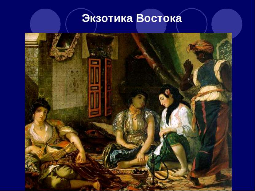Экзотика Востока