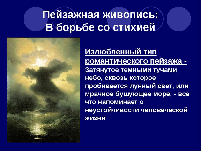 Пейзажная живопись: В борьбе со стихией Излюбленный тип романтического пейзаж...