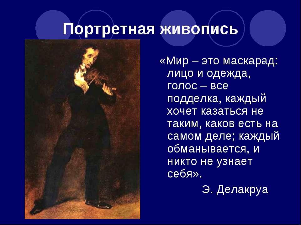 Портретная живопись «Мир – это маскарад: лицо и одежда, голос – все подделка,...