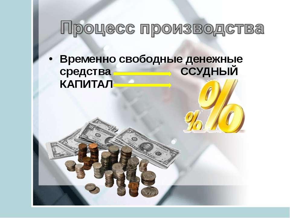 Временно свободные денежные средства ССУДНЫЙ КАПИТАЛ