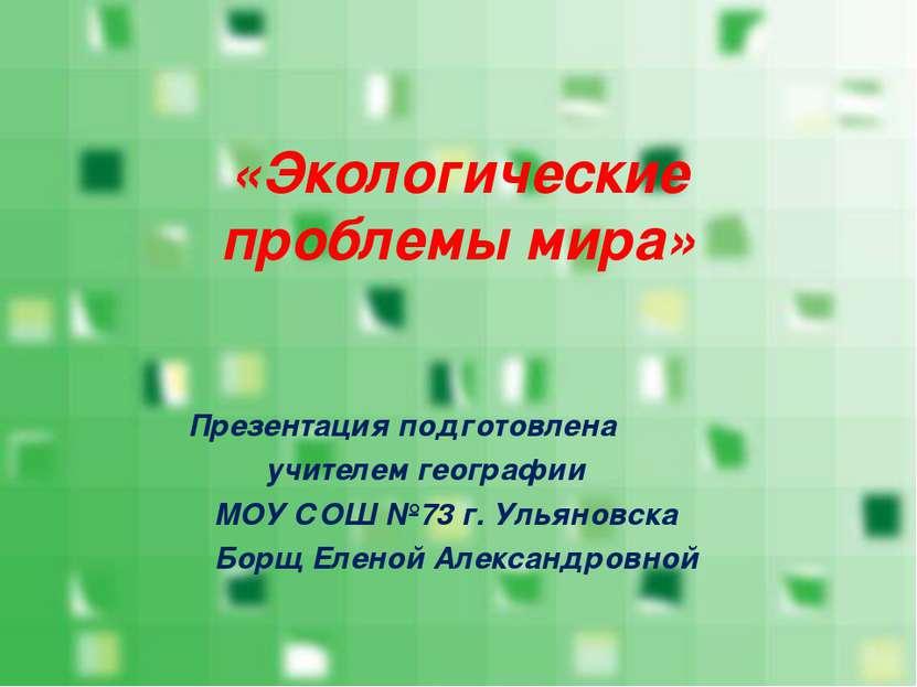 «Экологические проблемы мира» Презентация подготовлена учителем географии МОУ...
