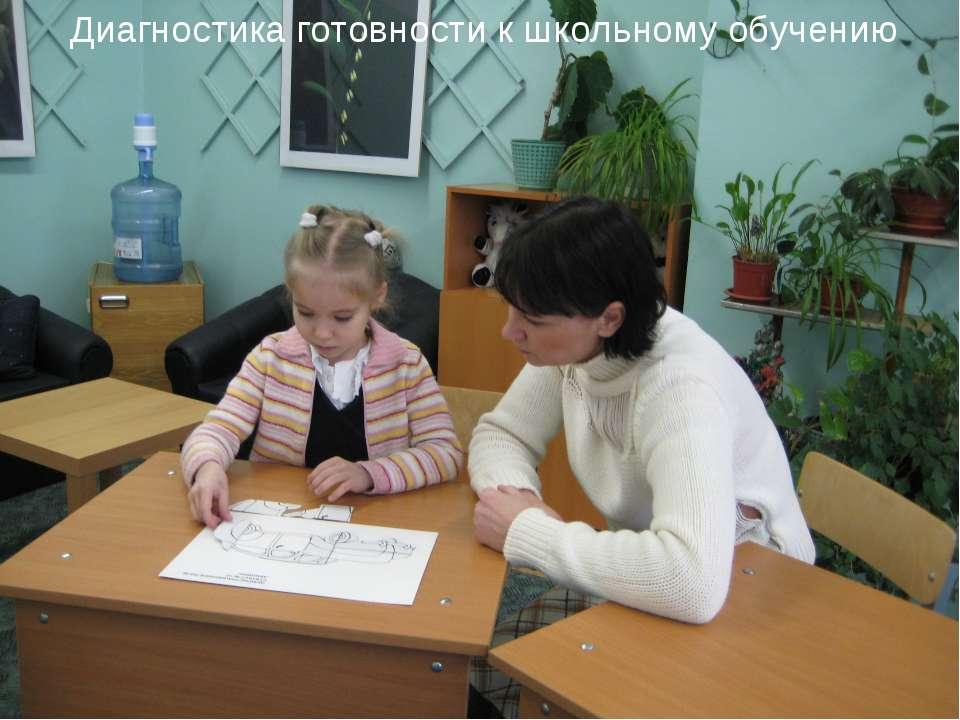Диагностика готовности к школьному обучению