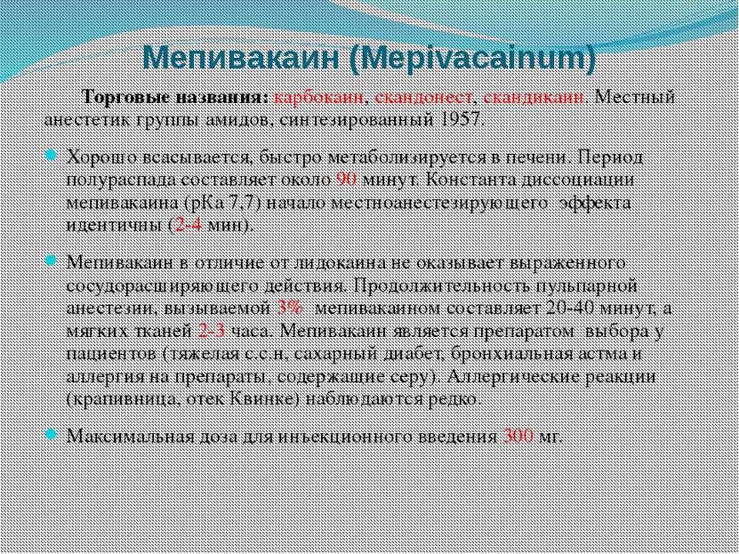 Мепивакаин (Mepivacainum) Торговые названия: карбокаин, скандонест, скандикаи...