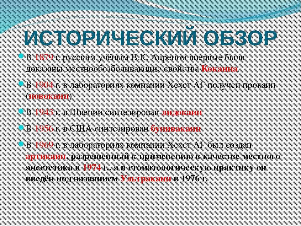 ИСТОРИЧЕСКИЙ ОБЗОР В 1879 г. русским учёным В.К. Анрепом впервые были доказан...
