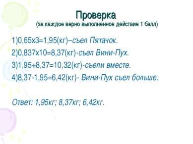 Проверка (за каждое верно выполненное действие 1 балл) 1)0,65х3=1,95(кг)–съел...