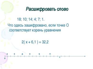 Расшифровать слово 18; 10; 14; 4; 7; 1. Что здесь зашифровано, если точке О с...