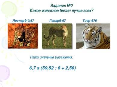 Задание №2 Какое животное бегает лучше всех? Найти значение выражения: 6,7 х ...