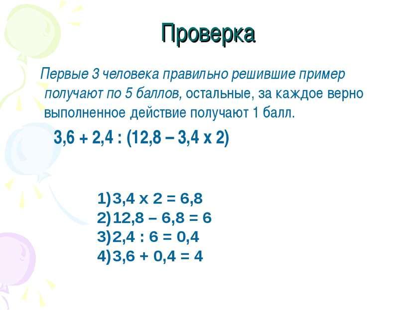 Проверка Первые 3 человека правильно решившие пример получают по 5 баллов, ос...