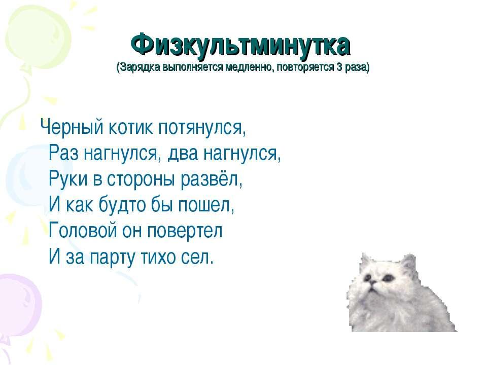 Физкультминутка (Зарядка выполняется медленно, повторяется 3 раза) Черный кот...