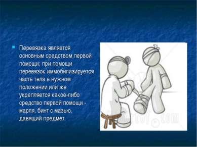 Перевязка является основным средством первой помощи; при помощи перевязок имм...