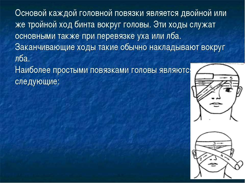 Основой каждой головной повязки является двойной или же тройной ход бинта вок...