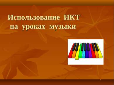 Использование ИКТ на уроках музыки