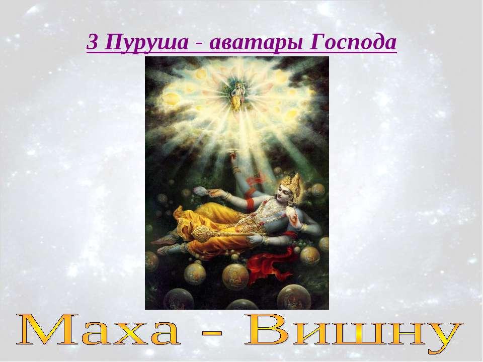 3 Пуруша - аватары Господа