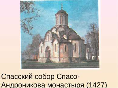 Спасский собор Спасо-Андроникова монастыря (1427)
