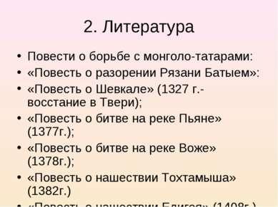 2. Литература Повести о борьбе с монголо-татарами: «Повесть о разорении Рязан...