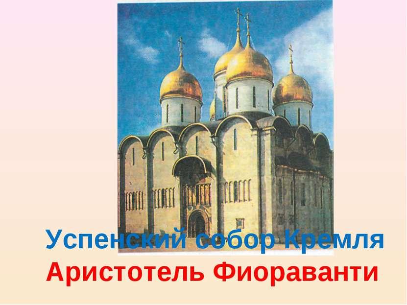 Успенский собор Кремля Аристотель Фиораванти