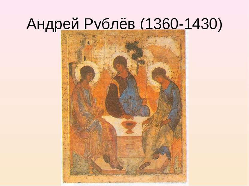Андрей Рублёв (1360-1430)