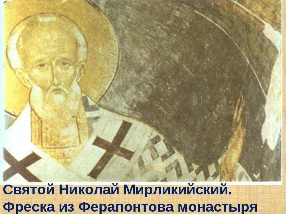 Святой Николай Мирликийский. Фреска из Ферапонтова монастыря