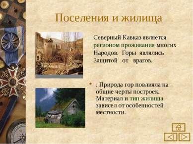 Поселения и жилища . Природа гор повлияла на общие черты построек. Материал и...