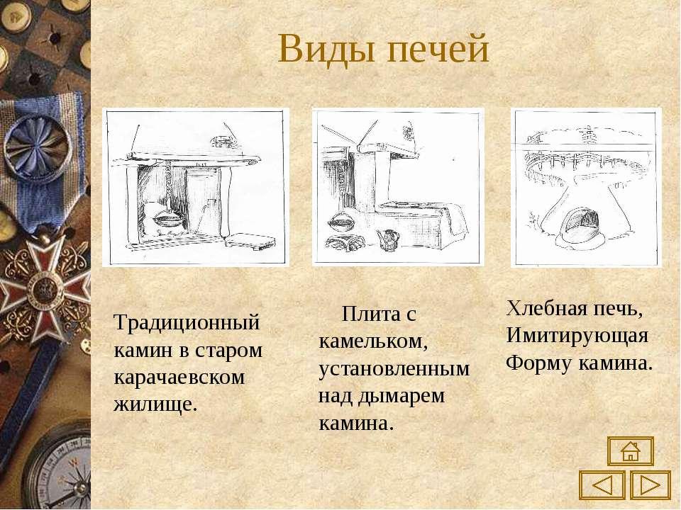 Виды печей Традиционный камин в старом карачаевском жилище. Плита с камельком...