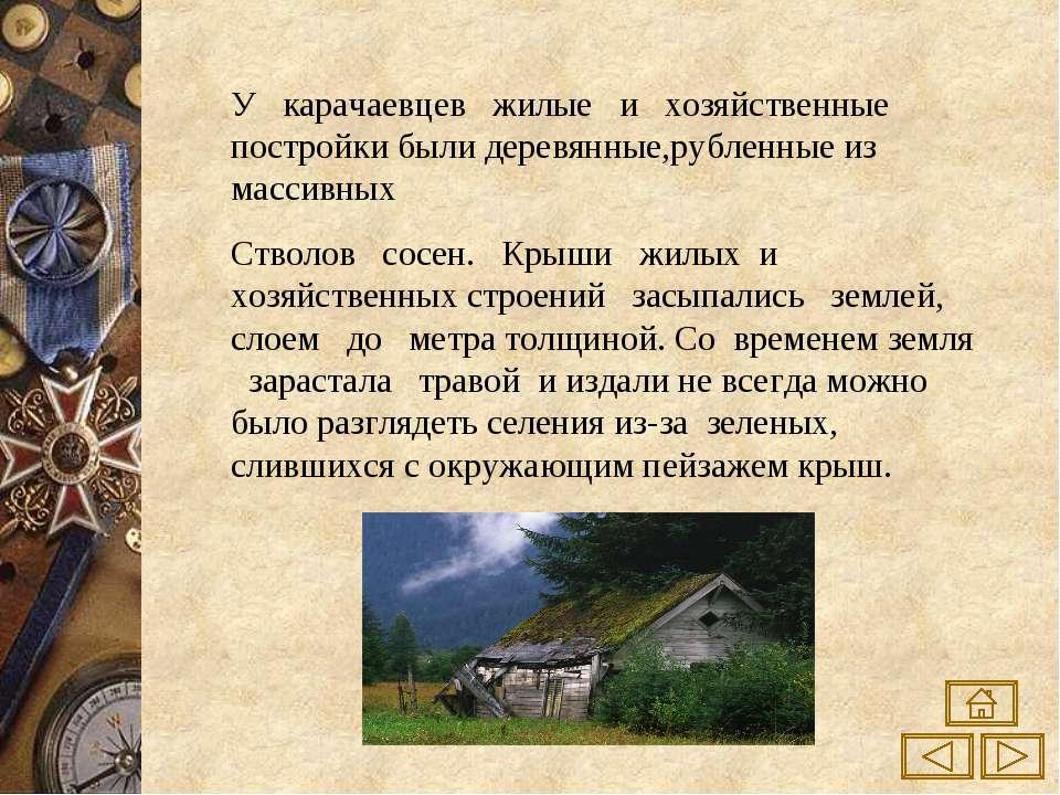 У карачаевцев жилые и хозяйственные постройки были деревянные,рубленные из ма...