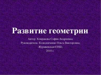 Развитие геометрии Автор: Комракова София Андреевна; Руководитель: Колесничен...