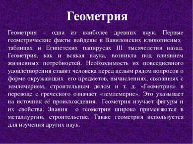 Геометрия Геометрия – одна из наиболее древних наук. Первые геометрические фа...