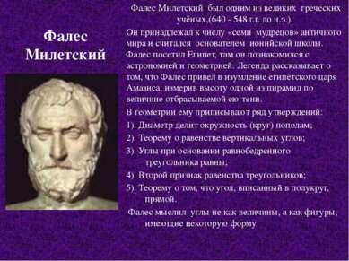 Фалес Милетский Фалес Милетский был одним из великих греческих учёных,(640 - ...