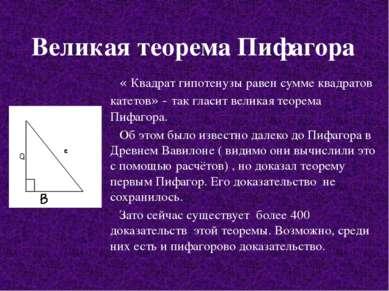 Великая теорема Пифагора « Квадрат гипотенузы равен сумме квадратов катетов» ...