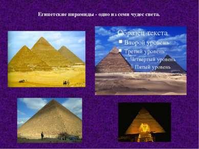 Египетские пирамиды - одно из семи чудес света.
