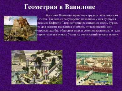 Геометрия в Вавилоне Жителям Вавилона пришлось труднее, чем жителям Египта. Т...