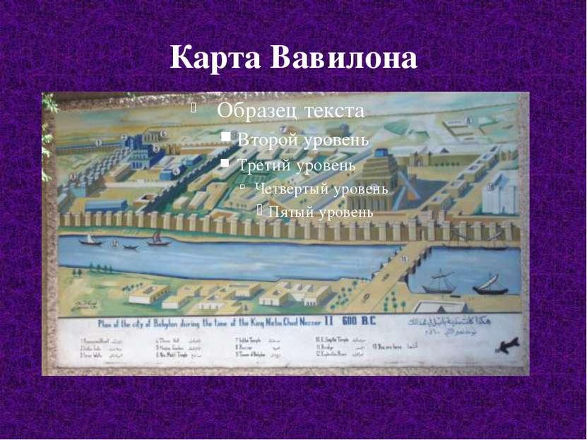 Карта Вавилона