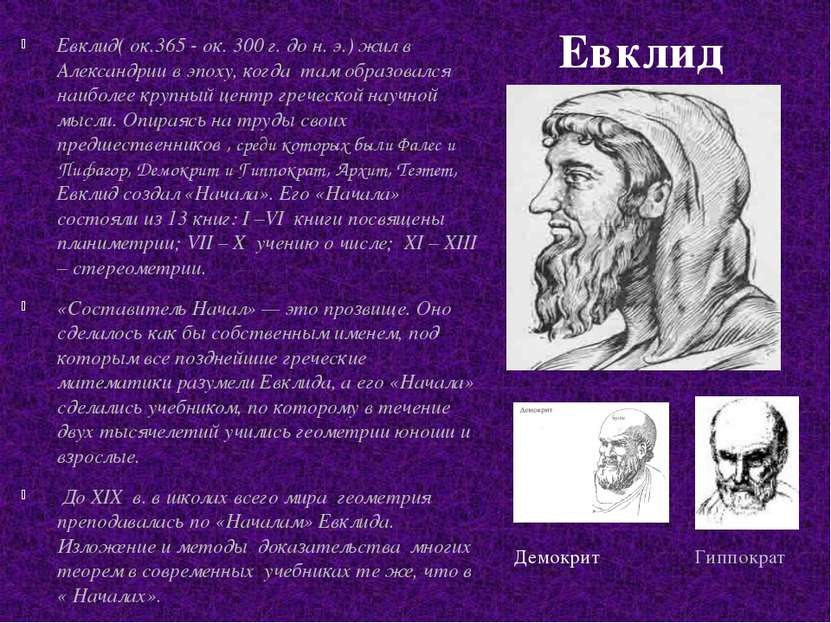 Евклид Демокрит Гиппократ Евклид( ок.365 - ок. 300 г. до н. э.) жил в Алексан...