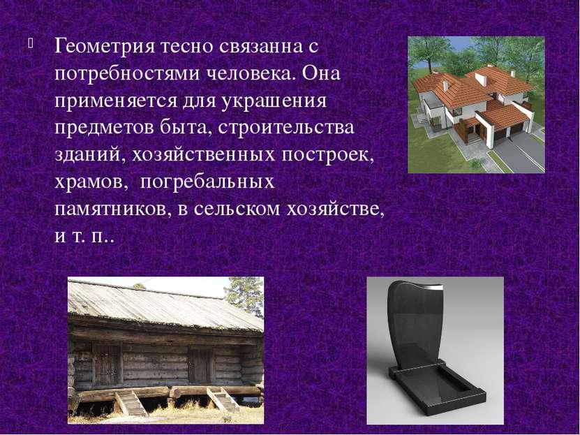 Геометрия тесно связанна с потребностями человека. Она применяется для украше...