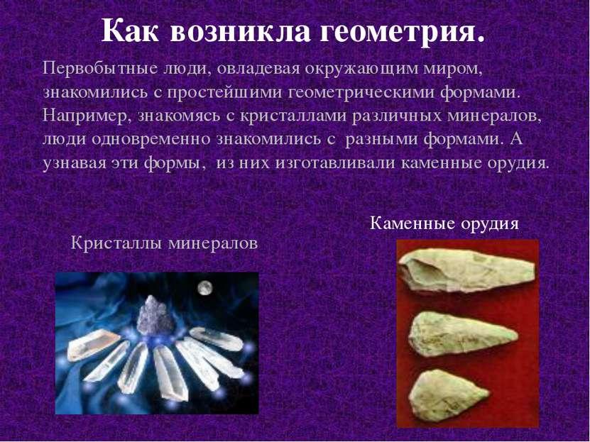 Как возникла геометрия. Каменные орудия Кристаллы минералов Первобытные люди,...
