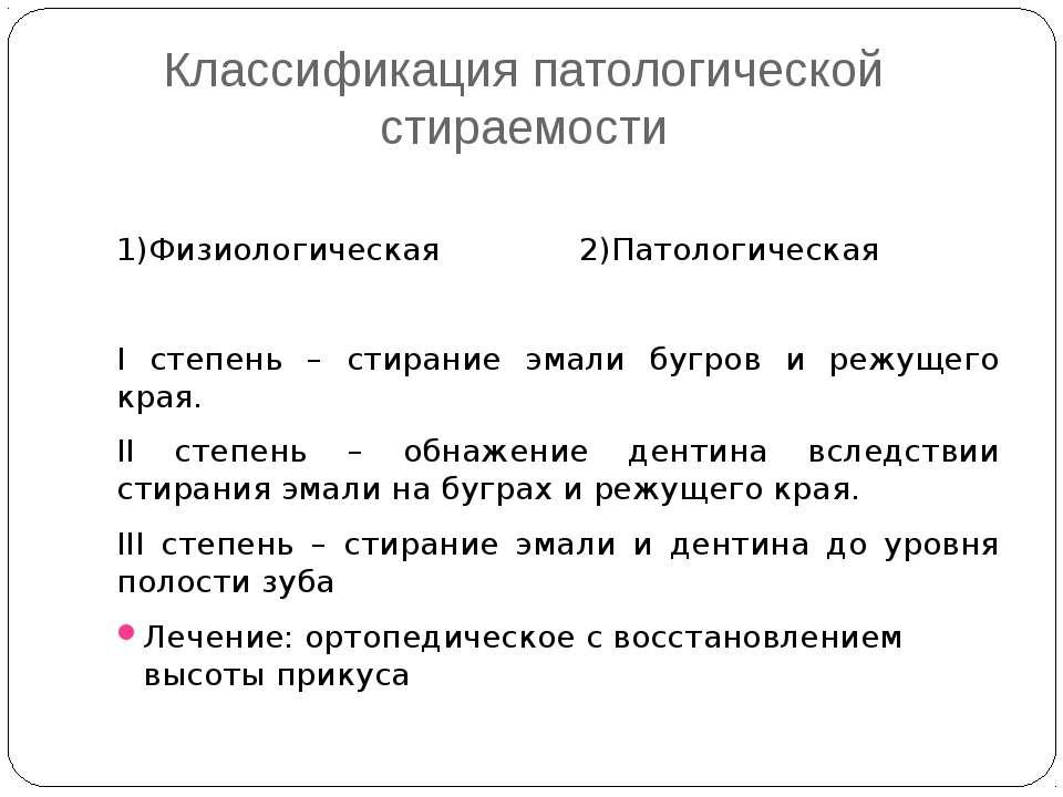 Классификация патологической стираемости 1)Физиологическая 2)Патологическая I...