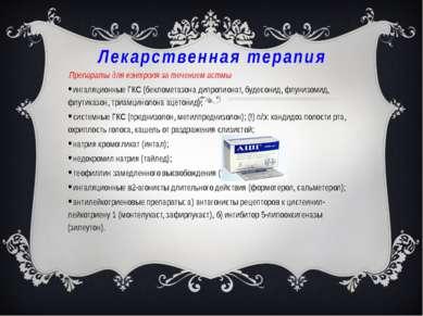Лекарственная терапия I. Препараты для контроля за течением астмы ингаляционн...