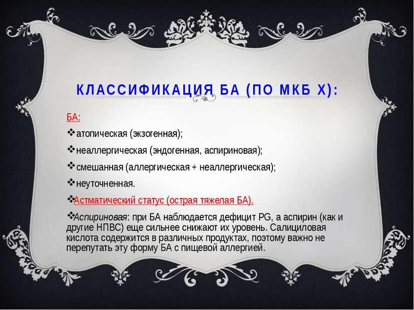 КЛАССИФИКАЦИЯ БА (ПО МКБ Х): БА: атопическая (экзогенная); неаллергическая (э...
