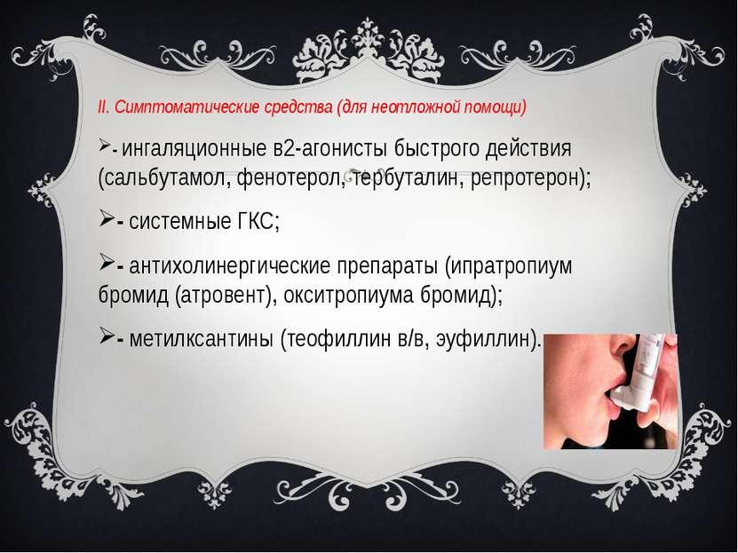 II. Симптоматические средства (для неотложной помощи) ингаляционные в2-агонис...