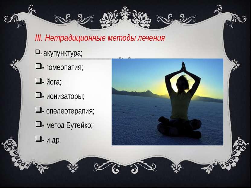 III. Нетрадиционные методы лечения акупунктура; гомеопатия; йога; ионизаторы;...