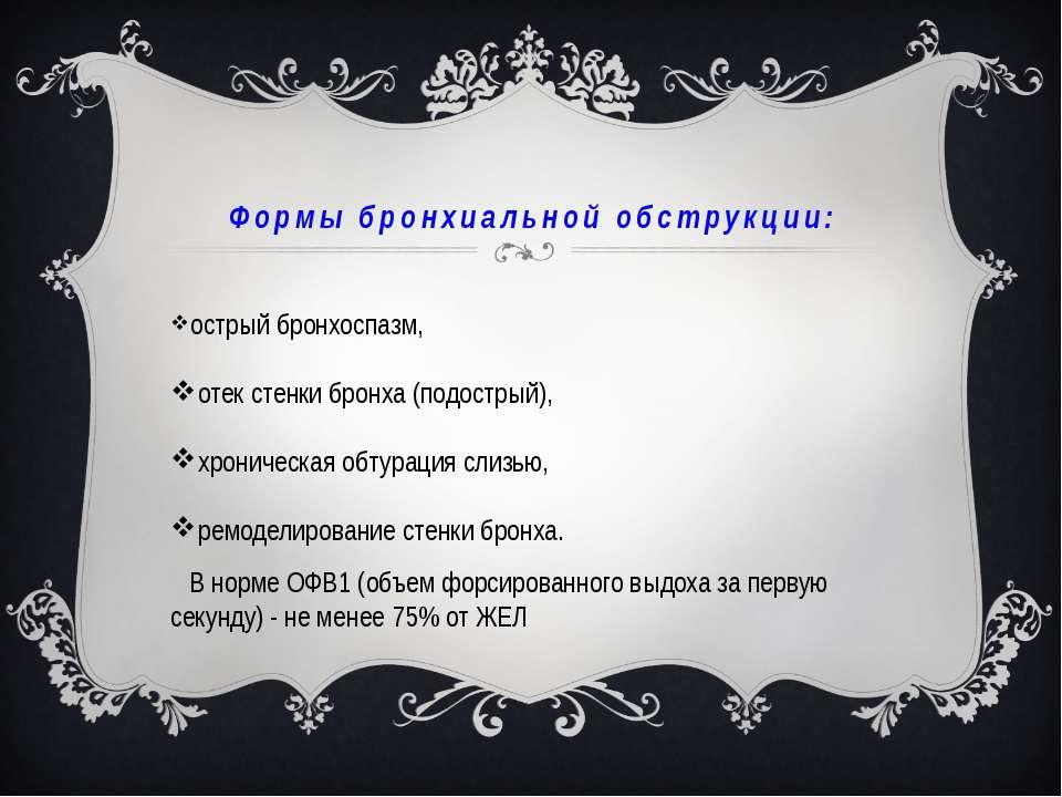 Формы бронхиальной обструкции: острый бронхоспазм, отек стенки бронха (подост...