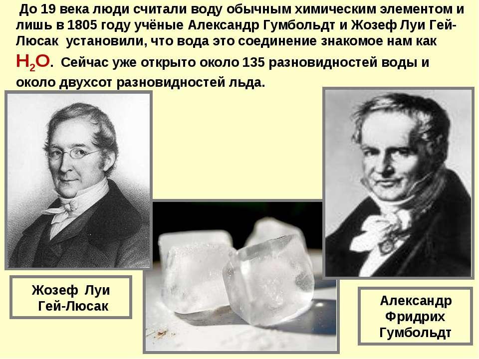 До 19 века люди считали воду обычным химическим элементом и лишь в 1805 году ...