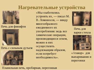 «Атакор» для выпаривания и перегонки Печь для варки стекла Печь для финифти П...