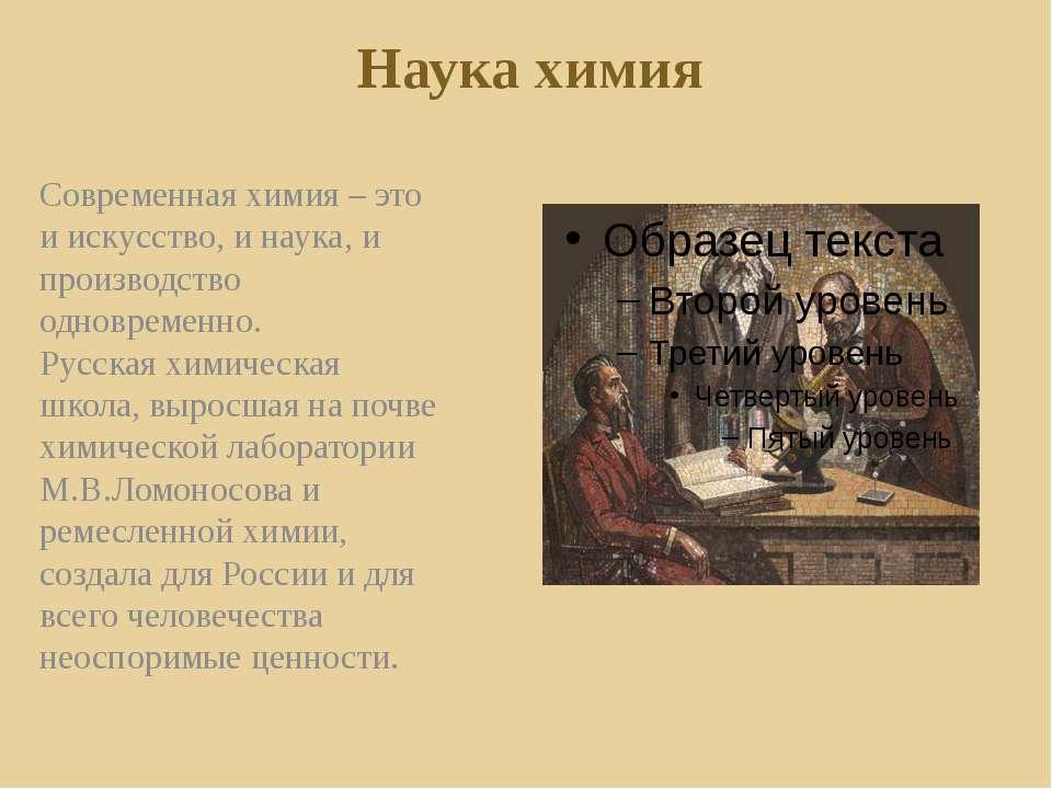 Современная химия – это и искусство, и наука, и производство одновременно. Ру...