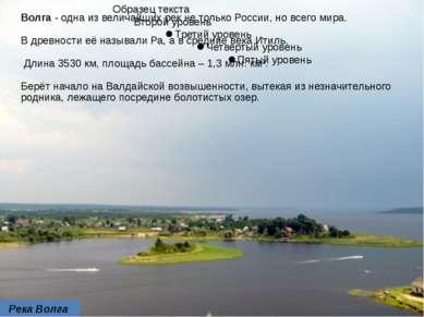 озёра Русской равнины Перечислите крупные озёра Русской равнины К каким типам...