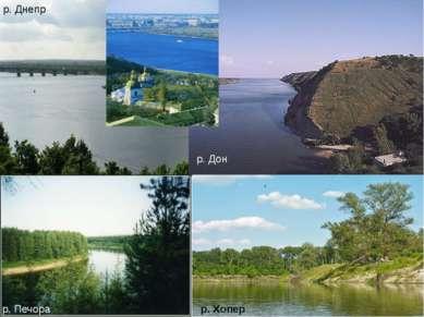 Река Волга Волга - одна из величайших рек не только России, но всего мира. В ...