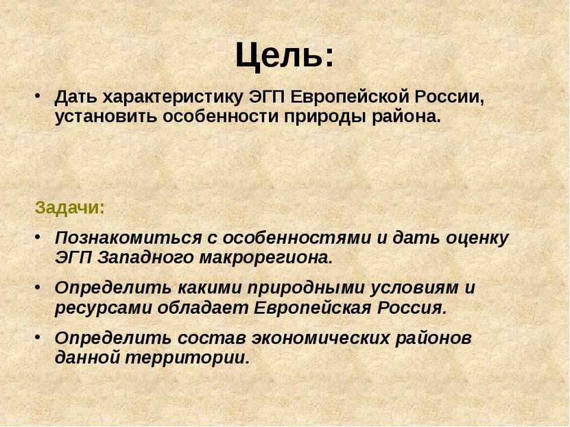 Цель: Дать характеристику ЭГП Европейской России, установить особенности прир...