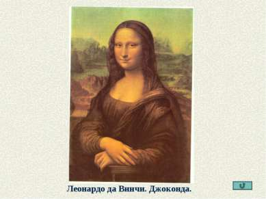 Леонардо да Винчи. Джоконда.