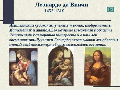Леонардо да Винчи 1452-1519 Итальянский художник, ученый, техник, изобретател...